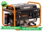 Бензиновий генератор Daewoo GDA 3500